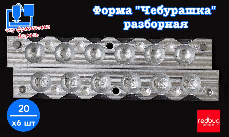"""Форма """"Чебурашка"""" разборная 20гр х 6шт (Закладная Тип №3)"""
