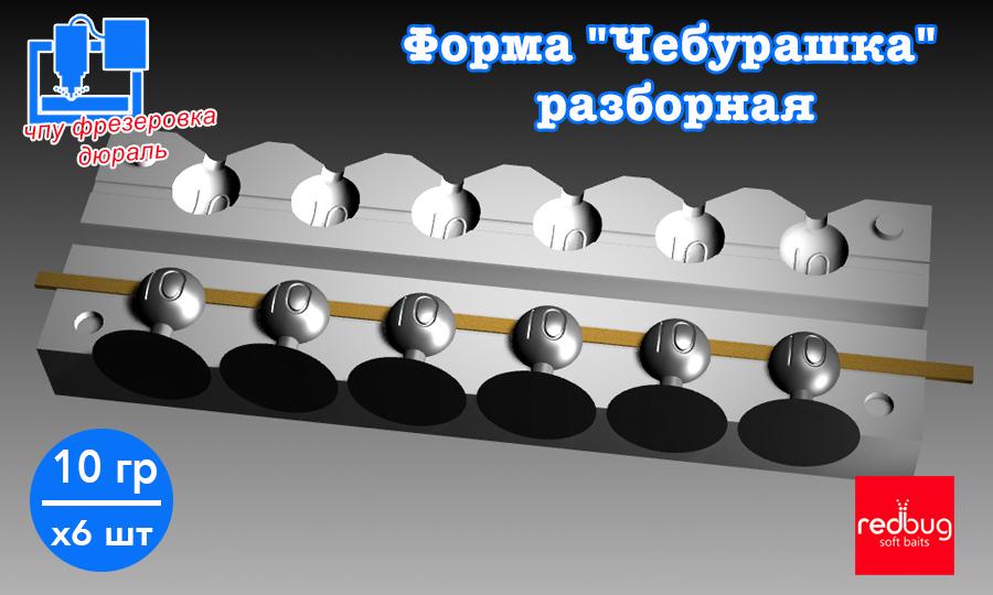 """Форма """"Чебурашка"""" разборная 10 гр х 6шт (Закладная Тип №2)"""