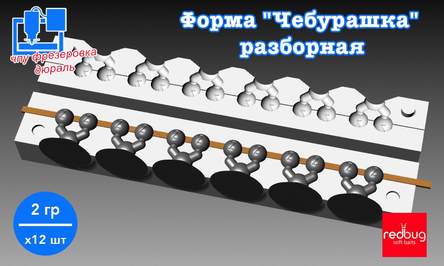 """Форма """"Чебурашка"""" разборная 2 гр х12 (Закладная Тип №4)"""