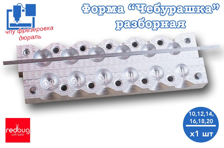 """Форма """"Чебурашка"""" разборная 10,12,14,16,18,20гр х 1шт (Закладная Тип №1)"""
