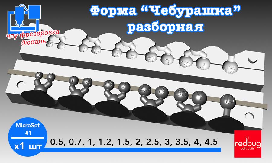 """Форма """"Чебурашка"""" разборная MicroSet #1 (Закладная Тип №4)"""