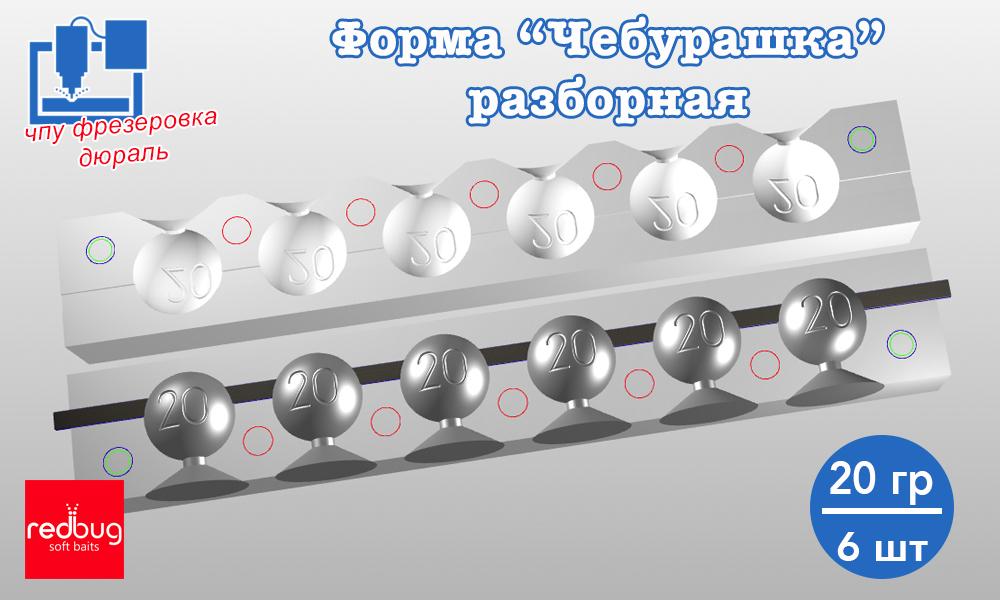 """Форма """"Чебурашка"""" разборная 20гр х 6шт (Закладная Тип №1)"""