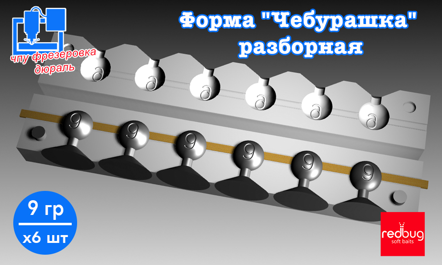 """Форма """"Чебурашка"""" разборная 9 гр х 6шт (Закладная Тип №2)"""