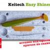 "Keitech Easy Shiner 4"" с вырезом под офсет (реплика)"