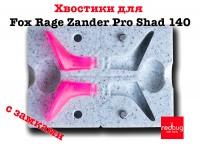 Хвостики для Fox Rage Zander Pro 140