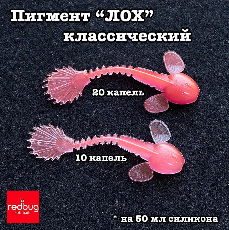 """Пигмент """"ЛОХ"""" от Redbug"""