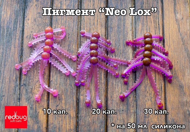 "Пигмент ""Neo Lox"" от Redbug"