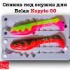 Спинка под окушка для Relax Kopyto 80