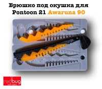Брюшко под окушка для Pontoon 21 Awaruna 90