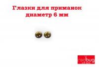 Глазки для вклейки - Коричневые (диаметр 6мм)