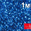 Блестки Синие 1мм