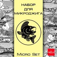 """Micro Set"""