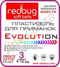 Пластизоль для приманок Evolution #3