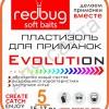 Пластизоль для приманок Evolution #5