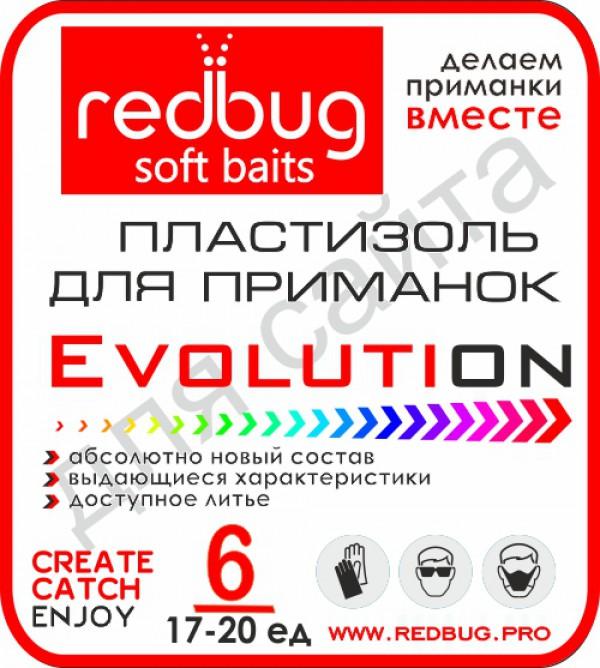 Пластизоль для приманок Evolution #6