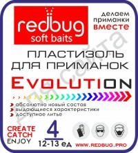Пластизоль для приманок Evolution #4