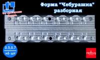 "Форма ""Чебурашка"" разборная 0,5 0,75 гр x6 (Закладная Тип №4)"