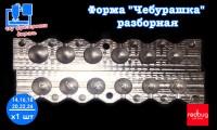 """Форма """"Чебурашка"""" разборная 14,16,18,20,22, 24гр х 1шт (Закладная Тип №3)"""