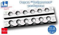 """Форма """"Чебурашка"""" разборная 14гр х 6шт (Закладная Тип №1)"""