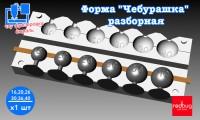 """Форма """"Чебурашка"""" разборная 16,20,26,30,36,40 х 1шт (Закладная Тип №3)"""
