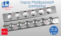"""Форма """"Чебурашка"""" разборная 18гр х 6шт (Закладная Тип №1)"""
