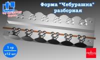 "Форма ""Чебурашка"" разборная 1 гр x12 (Закладная Тип №4)"