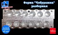 """Форма """"Чебурашка"""" разборная 26,28,30гр х 2шт (Закладная Тип №3)"""