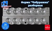 """Форма """"Чебурашка"""" разборная 28гр х 6шт (Закладная Тип №3)"""