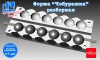 """Форма """"Чебурашка"""" разборная 30,32,34,36,38,40гр х 1шт (Закладная Тип №3)"""