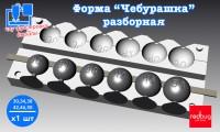 """Форма """"Чебурашка"""" разборная 30,34,38,42,46,50гр х 1шт (Закладная Тип №3)"""