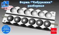 """Форма """"Чебурашка"""" разборная 40,42,44,46,48,50гр х 1шт (Закладная Тип №3)"""