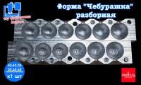 """Форма """"Чебурашка"""" разборная 40,45,50,55,60,65 х 1шт (Закладная Тип №3)"""