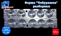 """Форма """"Чебурашка"""" разборная 60,65,70,75,80 х 1шт (Закладная Тип №3)"""