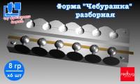 """Форма """"Чебурашка"""" разборная 8 гр х 6шт (Закладная Тип №2)"""