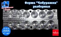"""Форма """"Чебурашка"""" разборная 25,30,35,40,45,50гр х 1шт (Закладная Тип №3)"""