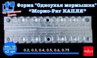 """Форма """"Мормо-Риг Капля"""" 0.2, 0.3, 0.4, 0.5, 0.6, 0.75 гр"""