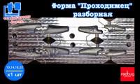 "Форма ""Проходимец"" разборная 10, 14, 18, 22гр х 1шт (Закладная Тип №1)"