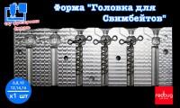 """Форма """"Головка для Свимбейтов"""" 6,8,10,12,14, 16 гр"""
