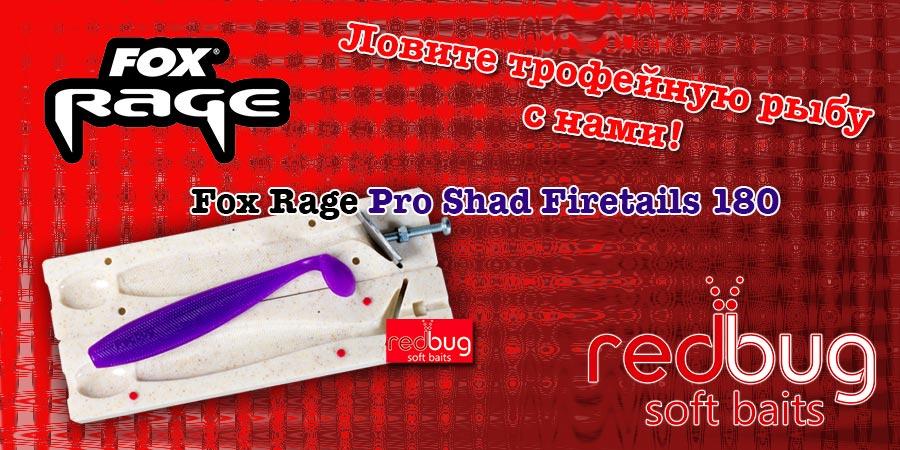 s_rage