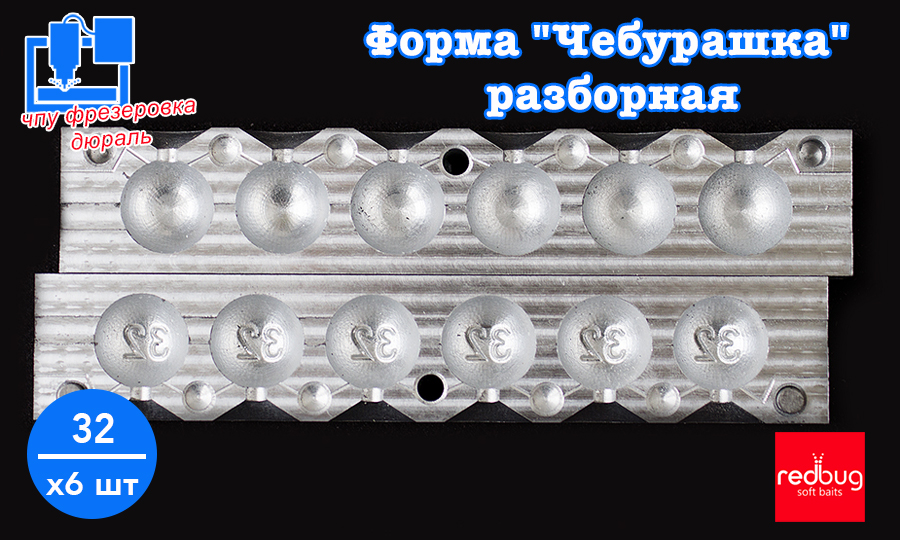 """Форма """"Чебурашка"""" разборная 32гр х 6шт (Закладная Тип №3)"""