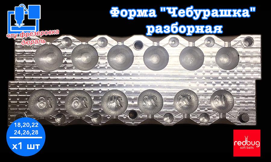 """Форма """"Чебурашка"""" разборная 18,20,22,24,26,28 х 1шт (Закладная Тип №3)"""