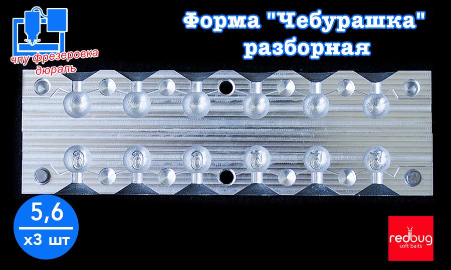 """Форма """"Чебурашка"""" разборная 5, 6 гр х3 (Закладная Тип №4)"""