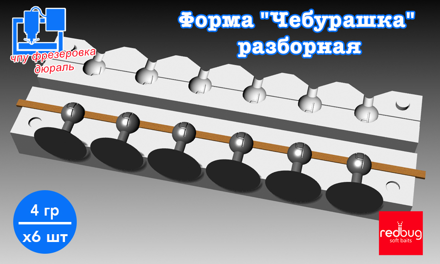 """Форма """"Чебурашка"""" разборная 4 гр х6 (Закладная Тип №4)"""