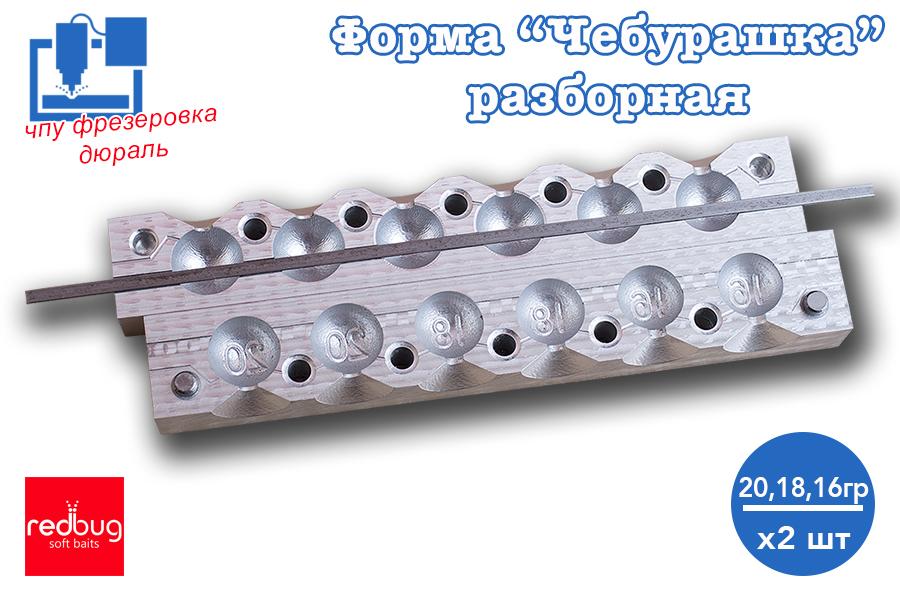 """Форма """"Чебурашка"""" разборная 16, 18, 20гр х 2шт (Закладная Тип №1)"""