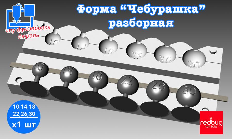 """Форма """"Чебурашка"""" разборная 10,14,18,22,26,30гр х 1шт (Закладная Тип №3)"""