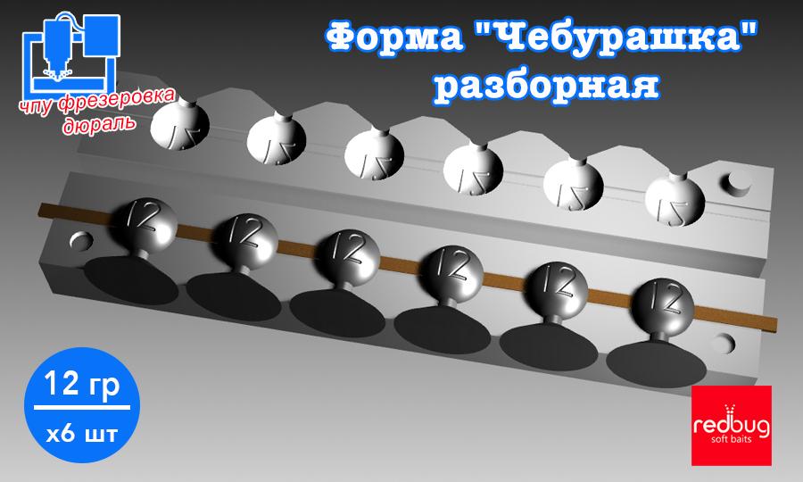 """Форма """"Чебурашка"""" разборная 12 гр х 6шт (Закладная Тип №1)"""