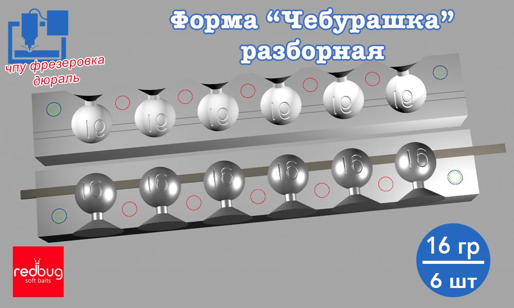 """Форма """"Чебурашка"""" разборная 16гр х 6шт (Закладная Тип №1)"""