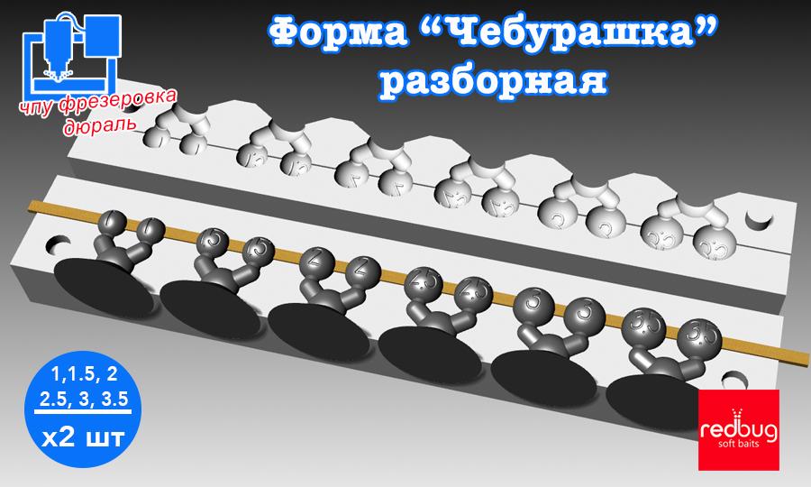 """Форма """"Чебурашка"""" разборная MicroSet #2 (Закладная Тип №4)"""
