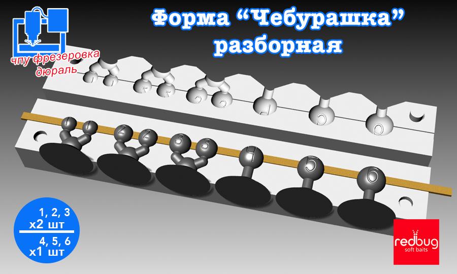 """Форма """"Чебурашка"""" разборная 1, 2, 3, 4, 5, 6 гр (Закладная Тип №4)"""