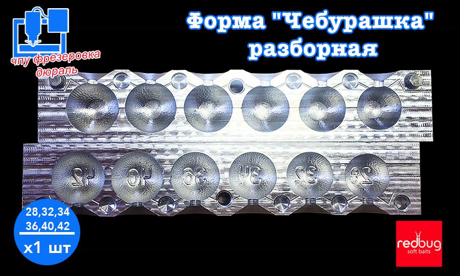 """Форма """"Чебурашка"""" разборная 28,32,34,36,40,42гр х 1шт (Закладная Тип №3)"""